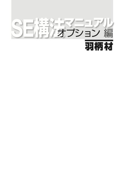 I5:「SE構法」マニュアル(羽柄材編)