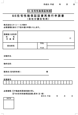 H3:SE住宅性能保証 再発行申込書