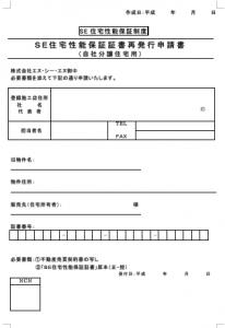 SE住宅点検マニュアル