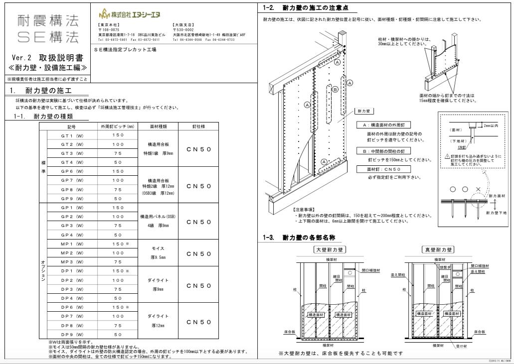 「SE構法」取扱説明書(耐力壁・設備施工編)