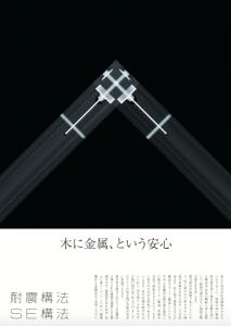 「耐震構法SE構法」ロゴデータ