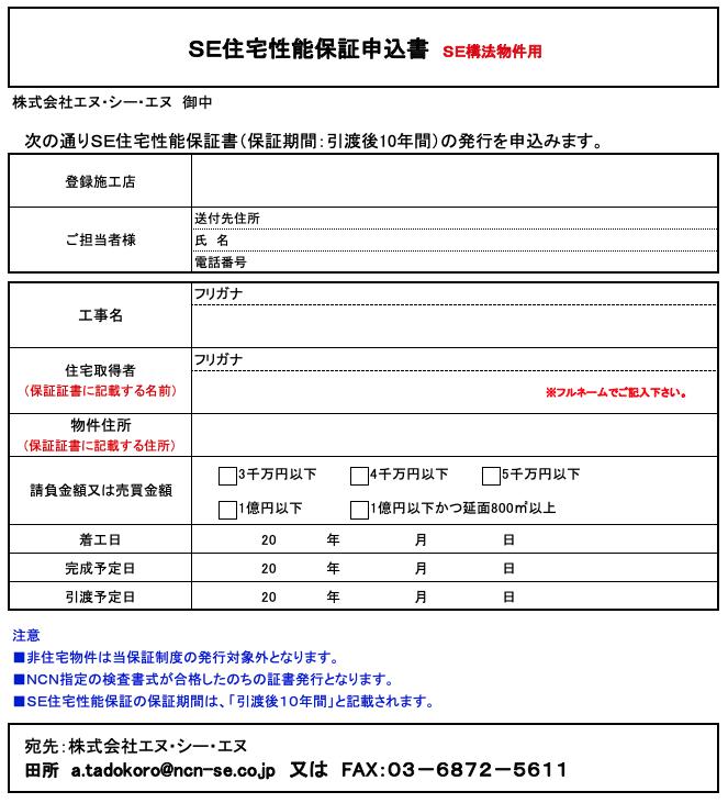 SE住宅性能保証制度 申込書