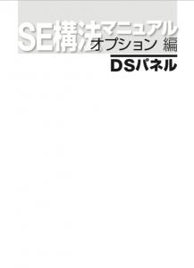 「SE構法」マニュアル(羽柄材編)