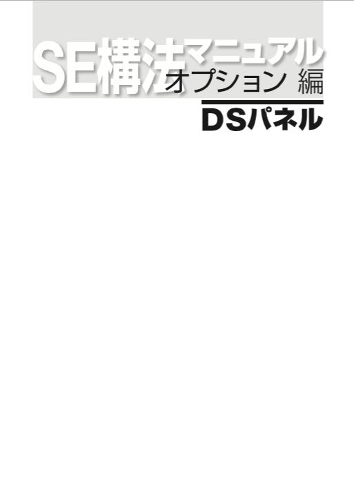 I4:「SE構法」マニュアル(DSパネル編)