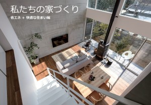 SE構法による大規模木造建築パンフレット