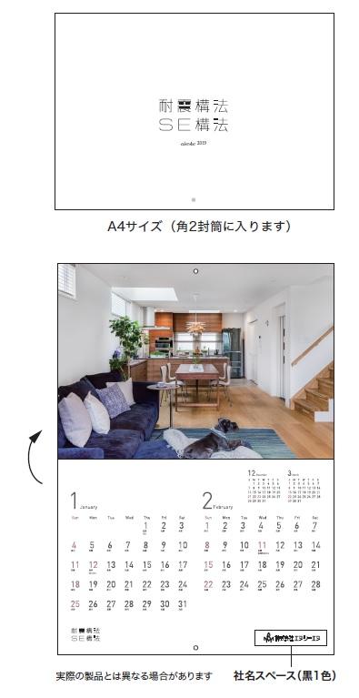 2019年版「SE構法カレンダー」販売のお知らせ