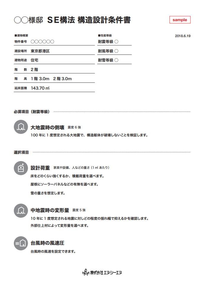 構造設計条件書