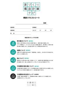 SE構法パッシブ営業ツール
