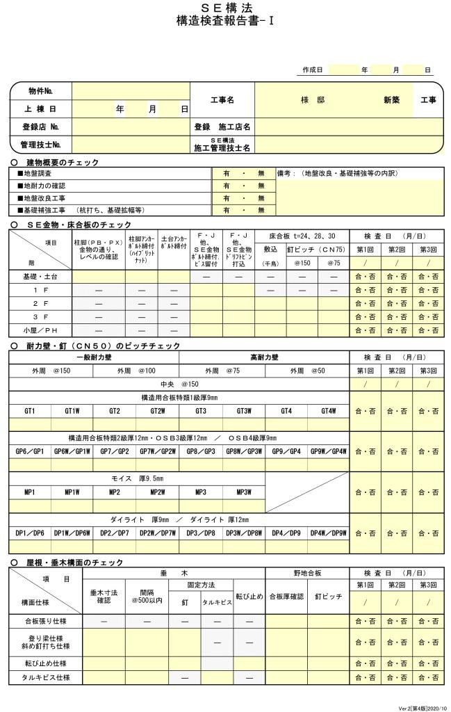 構造検査報告書 Ver.2【第4版】(マクロなし)
