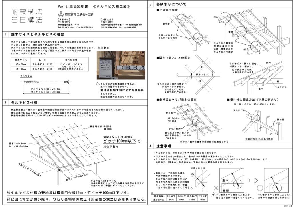 「SE構法」取扱説明書(タルキビス施工編)