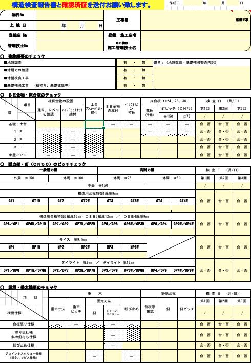 構造検査報告書 Ver.2Plus【初版】(マクロなし)