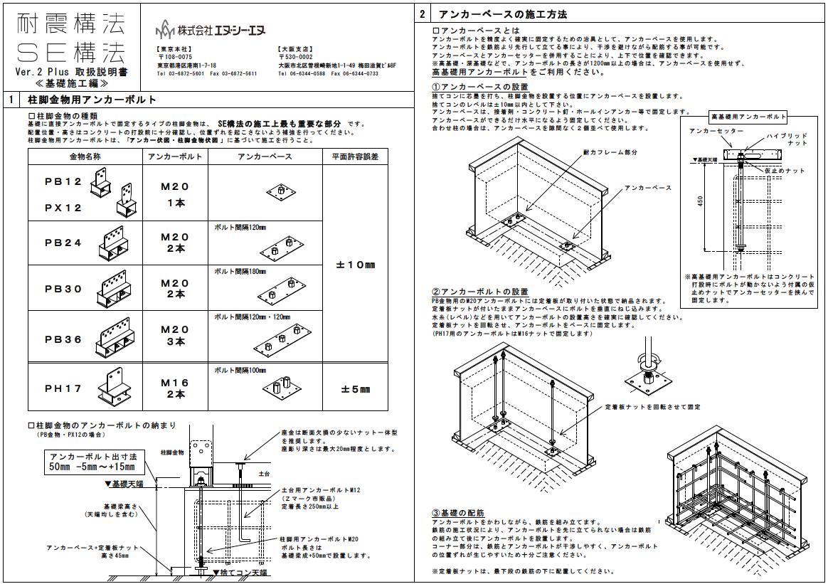 「SE構法 Ver2Plus」取扱説明書(基礎施工編)