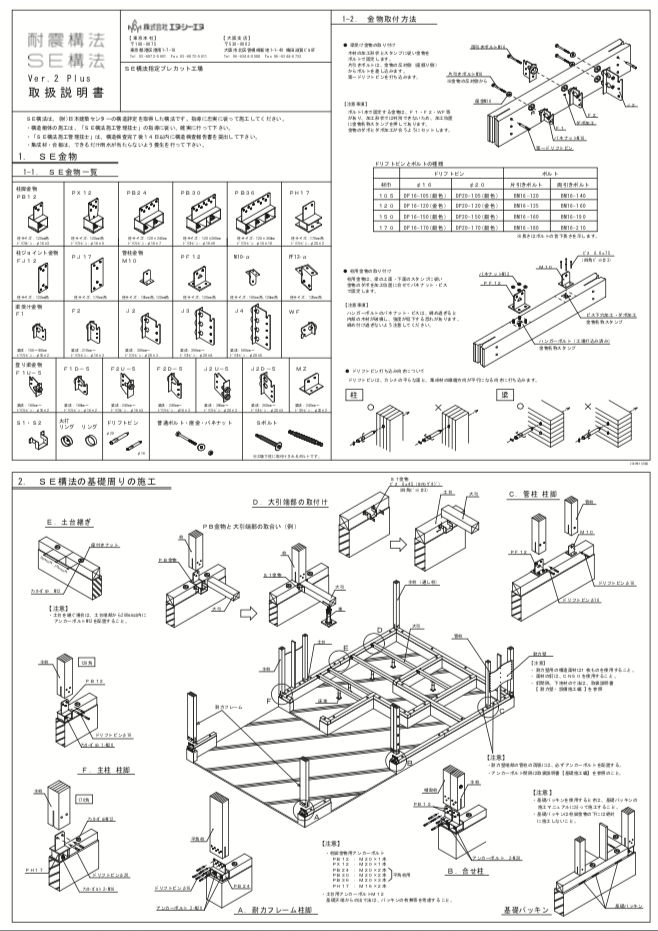 「SE構法 Ver2Plus」取扱説明書(SE金物施工について)