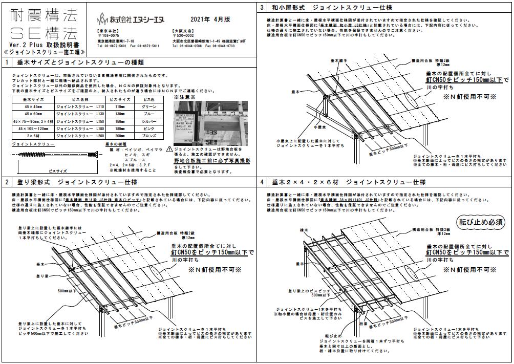 「SE構法 Ver2Plus」取扱説明書(ジョイントスクリュー施工編)
