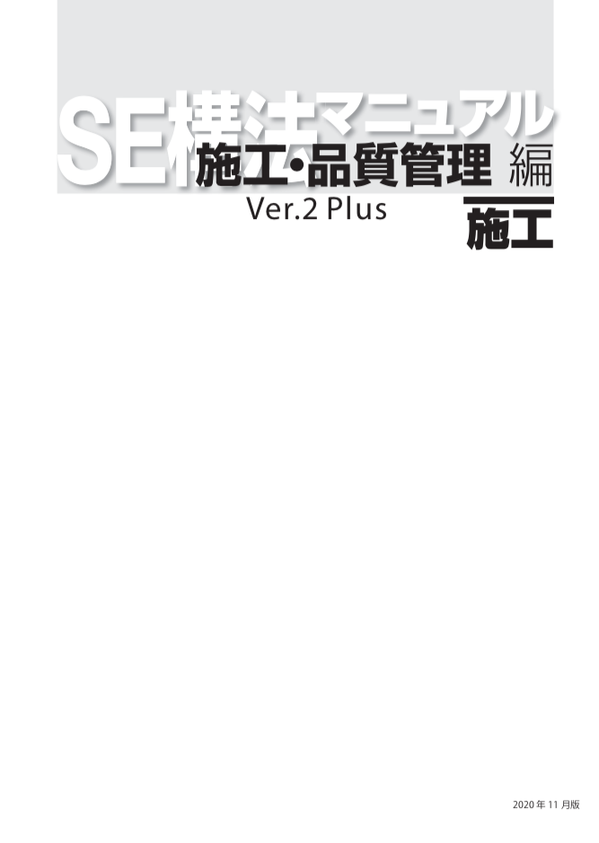「SE構法 Ver2Plus」マニュアル(施工・品質管理編)