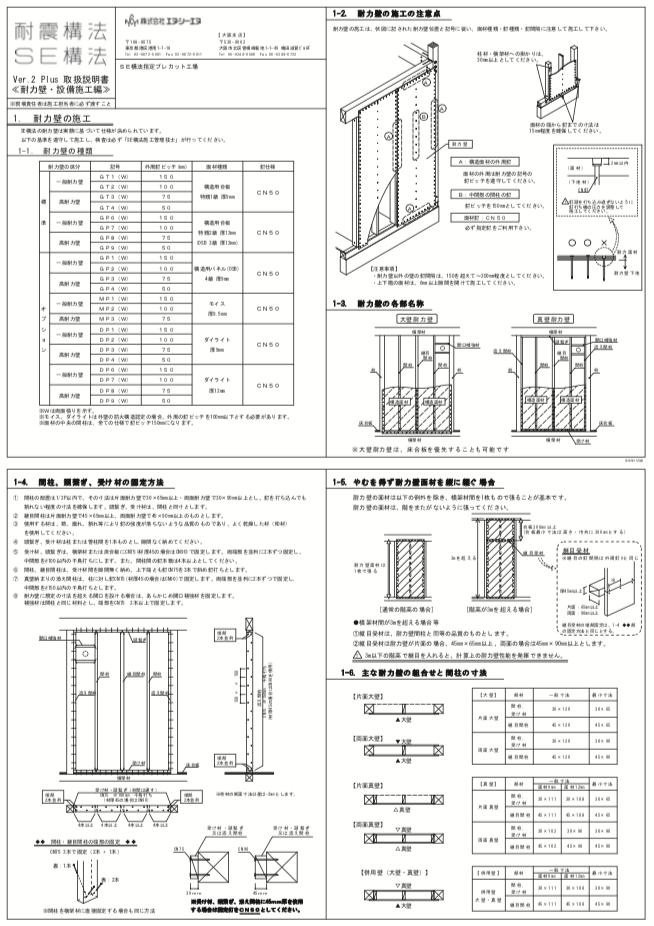 「SE構法 Ver2Plus」取扱説明書(耐力壁・設備施工編)