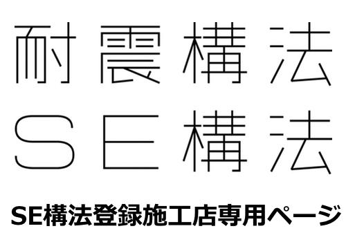 SE構法登録施工店専用ページ